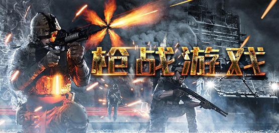 枪战游戏下载