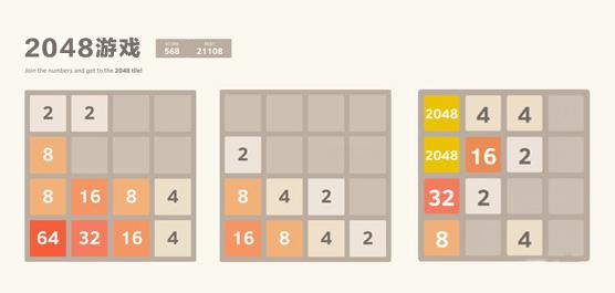 2048游戲下載