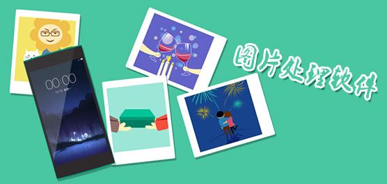 图片处理软件哪个好_手机图片处理_图片处理软件下载
