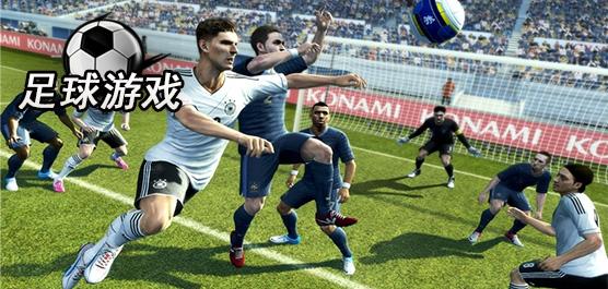 足球游戏下载