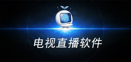 電視直播軟件哪個好_手機電視直播軟件_電視直播軟件下載
