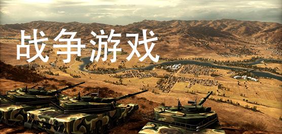 战争游戏大全