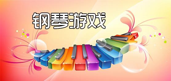 鋼琴游戲下載