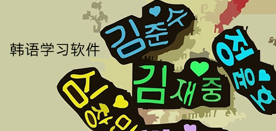 韓語學習軟件大全