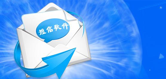 短信軟件哪個好_手機短信軟件下載