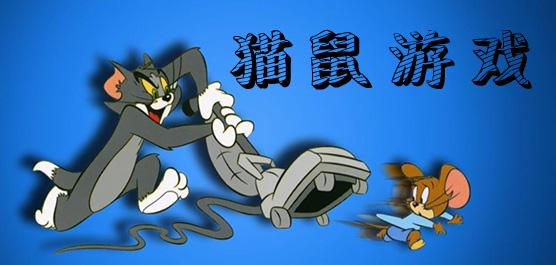 貓鼠游戲下載