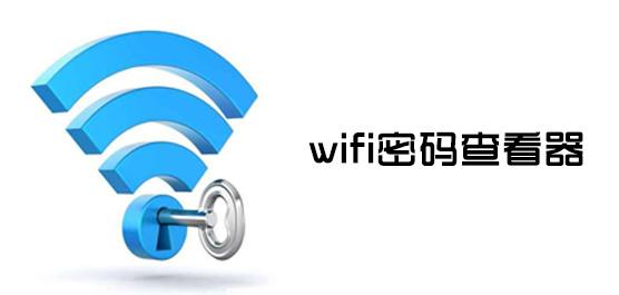 WiFi密碼查看器下載