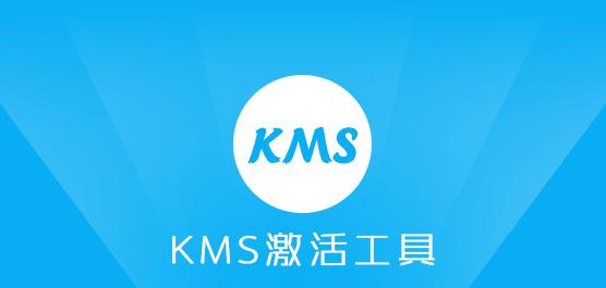 KMS激活工具下载_office2013 kms激活_kmspico