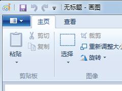 怎样用Windows画图程序给图片添加水印