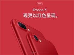 苹果iPhone X发布之后:苹果停产iPhone 7/Plus红色特别版