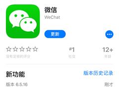 微信iOS版9月13日更新:可管理通过微信授权过的信息