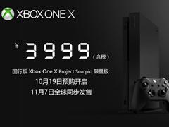 3999元!国行Xbox One X限量版将于10月19日开启预售