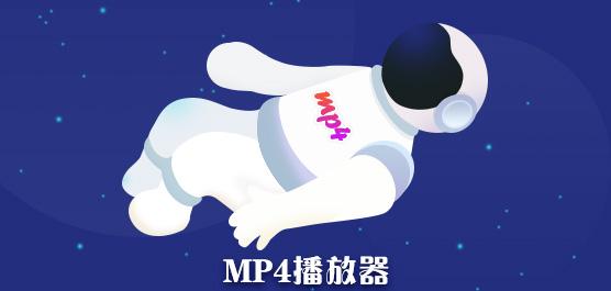 MP4播放器电脑版官方下载_MP4播放器哪个好