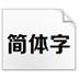 http://img4.xitongzhijia.net/171101/51-1G10114553RY.jpg