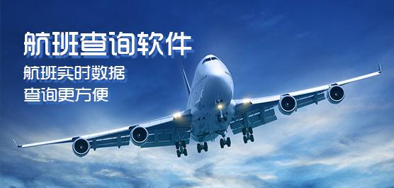 航班查询软件下载