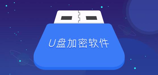 U盘加密软件免费版_U盘加密软件哪个好