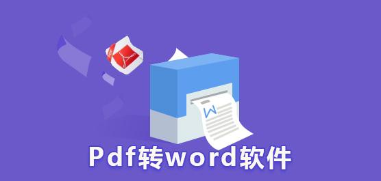 pdf轉word軟件哪個好_pdf轉word軟件下載