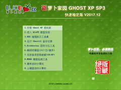 萝卜家园 GHOST XP SP3 快速稳定版 V2017.12