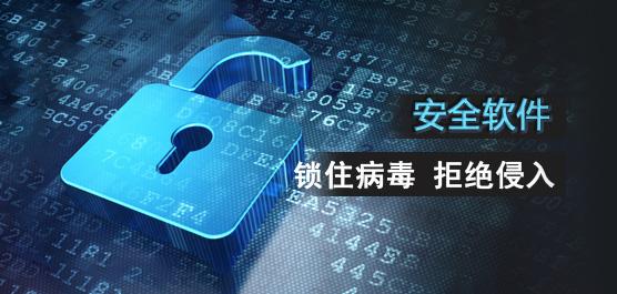 电脑安全软件哪个好?安全软件排行