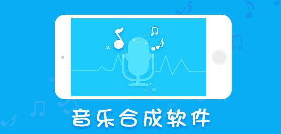音樂合成軟件哪個好_音樂合成軟件中文版免費下載