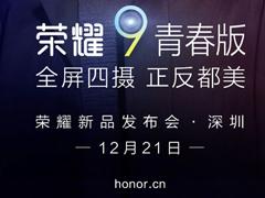 1299元起!华为荣耀:12月21日发布全面屏新机荣耀9青春版