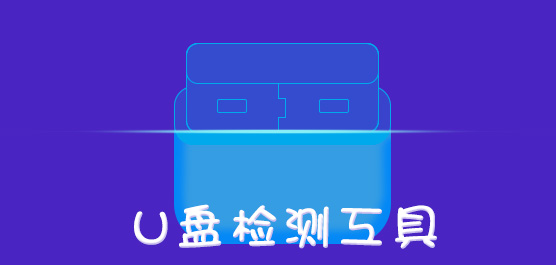 U盘检测工具哪个好_U盘测试工具中文版下载