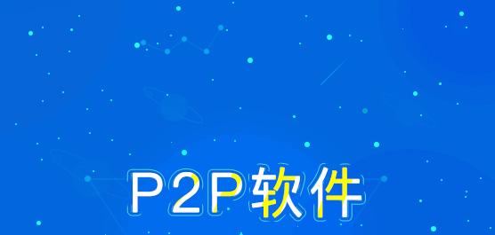 P2P軟件哪個好?p2p軟件有哪些