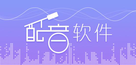 配音软件哪个好_最好的配音软件下载
