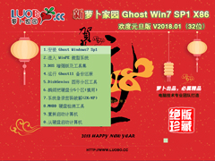 萝卜家园 GHOST WIN7 SP1 X86 新春版 V2018.01 (32位)