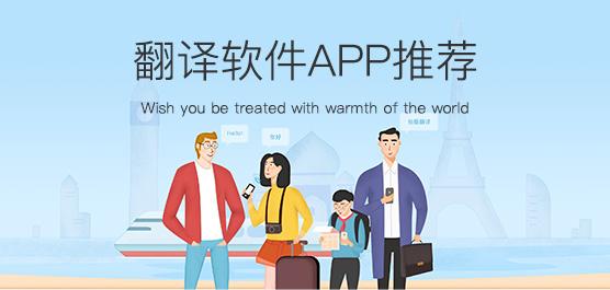 中英文在线翻译软件哪个好