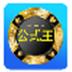 公式王北京PK10平刷冠军单双计划软件 V17.12 绿色版