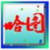 哈哈图片浏览器 V2.98
