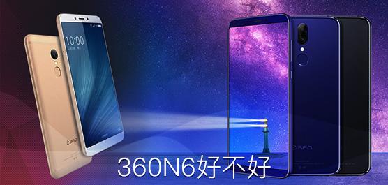 360N6好不好?360手机N6消息大全