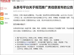 今日头条:1月24日起,将禁止微信、微博等第三方账户推广