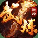 武炼巅峰-自由交易元宝回收