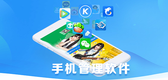 手机管理软件哪个好?最强的手机管理软件免费下载