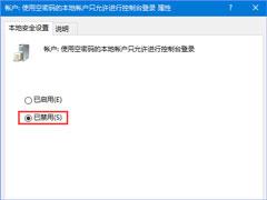 """Win10无网提示""""无法访问 您可能没有权限使用网络资源""""怎么办?"""