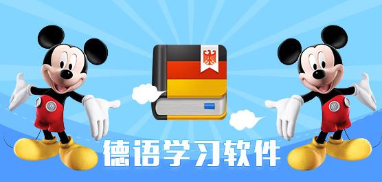 德语学习腾博会 诚信为本