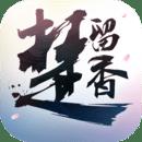 楚留香-预下载创角 v3.0