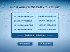 GHOST WIN8 X86 装机专业版 V2018.02(32位)
