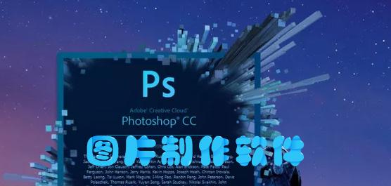 圖片制作軟件哪個好?圖片制作軟件下載