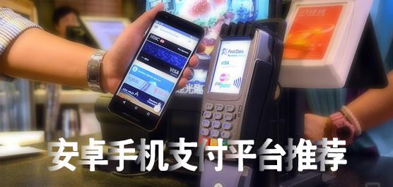 安卓手机支付平台推荐_国内第三方支付平台有哪些