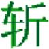 http://img5.xitongzhijia.net/180302/70-1P302142932150.jpg