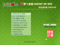 萝卜家园 GHOST XP SP3 装机通用版 V2018.03