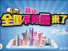 98元/月!中国移动率先推出全国版冰激凌不限量套餐