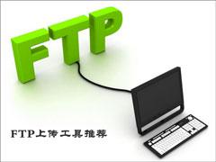 FTP上传工具哪个好用?好用的FTP上传工具推荐