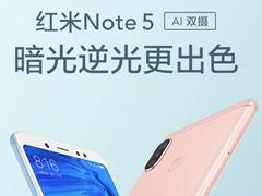 """10点开抢!千元""""水桶机""""红米Note 5再度发售"""