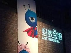 蚂蚁金服一枝独秀!科技部公布2017年中国独角兽企业名单