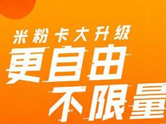 新版米粉卡怎么样?中国联通新版米粉卡特权一览