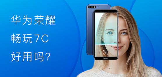 华为荣耀畅玩7C好用吗?